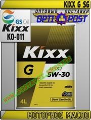 Q0 Моторное масло KIXX G SG Арт.: KO-011 (Купить в Нур-Султане/Астане)