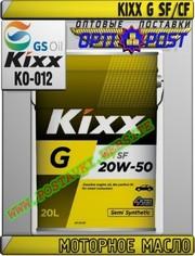 ti Моторное масло KIXX G SF/CF Арт.: KO-012 (Купить в Нур-Султане/Аста
