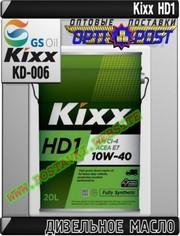2r Дизельное моторное масло Kixx HD1 Арт.: KD-006 (Купить в Нур-Султан
