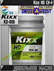 nd Дизельное моторное масло Kixx HD CH-4 Арт.: KD-008 (Купить в Нур-Су