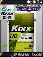 1a Дизельное моторное масло Kixx HD CF-4  Арт.: KD-010 (Купить в Нур-С
