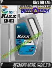 oj Дизельное моторное масло Kixx HD CNG Арт.: KD-013 (Купить в Нур-Сул