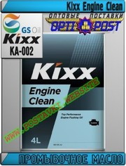 Ie Промывочное масло Kixx Engine Clean Арт.: KA-002 (Купить в Нур-Султ