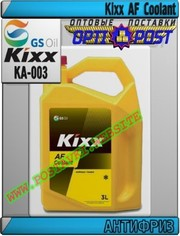 OI Антифриз Kixx AF Coolant Арт.: KA-003 (Купить в Нур-Султане/Астане)