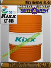 bv Трансмиссионное масло Kixx Geartec GL-5 Арт.: KT-015 (Купить в Нур-