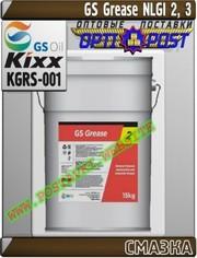 RY Пластичная смазка GS Grease NLGI 2,  3 Арт.: KGRS-001 (Купить в Нур-