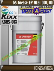 fy Пластичная смазка GS Grease EP NLGI 000,  00 Арт.: KGRS-003 (Купить