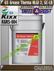 TG Пластичная смазка GS Grease Therma NLGI 2,  GC-LB  Арт.: KGRS-004 (К