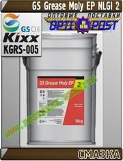 YR Пластичная смазка GS Grease Moly EP NLGI 2 Арт.: KGRS-005 (Купить в