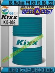 53 Циркуляционное масло GS Machine PM ISO VG 150,  220 Арт.: KIC-003 (К