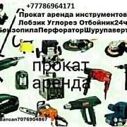 прокат болгарка перфоратор лобзик углорез шурупаверт дрель утюг для труб пылесос строительный