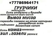 Услугу грузчика ест Астана и разнарабочие