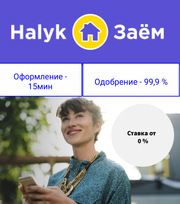 Halyk Заём Быстрые займы